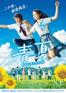 Guia Shoujo/Josei doramas e filmes - Primavera/Verão 2018