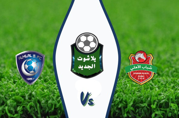 نتيجة مباراة الهلال وشباب الأهلي دبي اليوم الأثنين 17-0252020 دوري أبطال آسيا