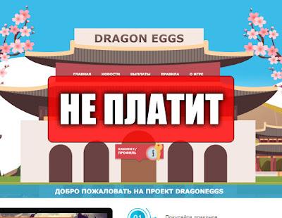 Скриншоты выплат с игры dragoneggs.one