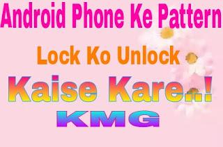 Android Phone Ke Pattern Lock Ko Unlock Kaise Karte Hai