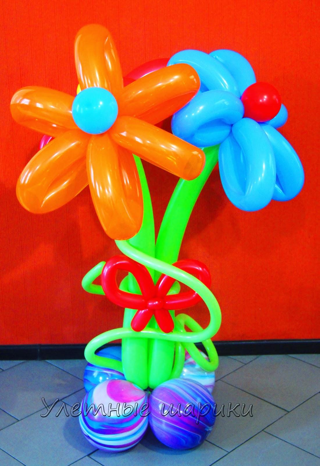 Цветочки  из воздушных шариков