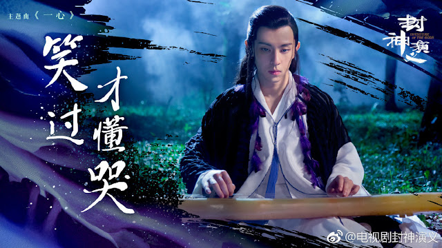 investiture of the gods cdrama deng lun