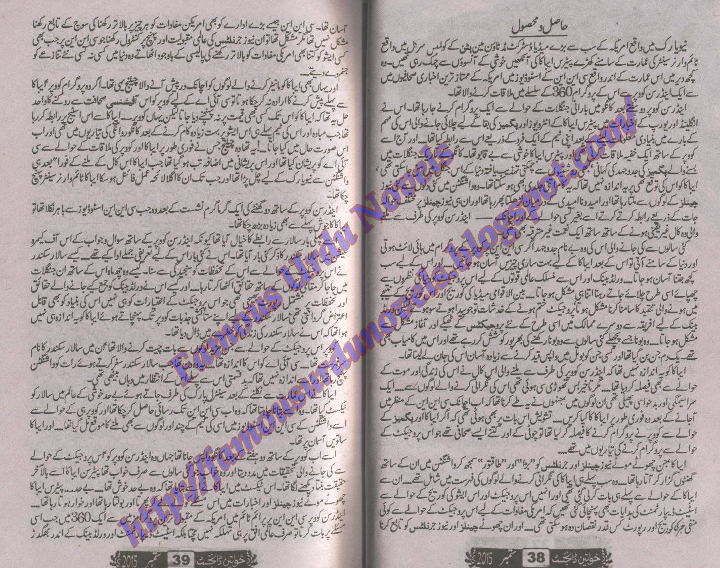 Free urdu digests aab e hayat episode 1 by umaira ahmed share the