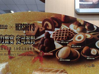 全聯hershey's巧克力蛋糕