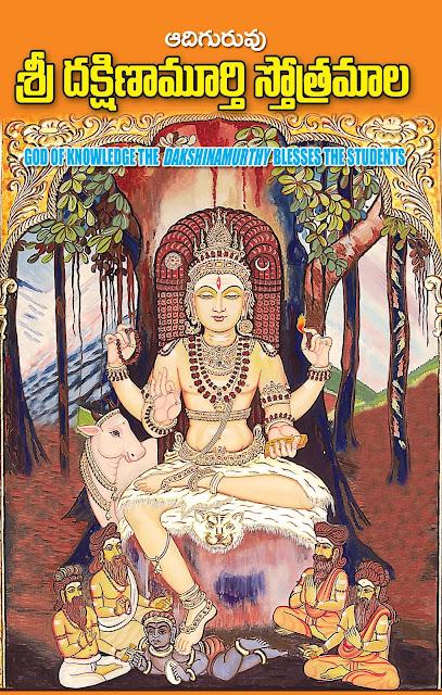 దక్షిణామూర్తి స్తోత్రమాల | Dakshina Murthy Stotramala |  GRANTHANIDHI | MOHANPUBLICATIONS | bhaktipustakalu
