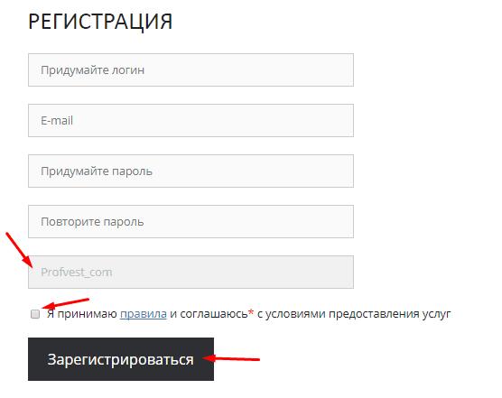 Регистрация в Strong Express 2