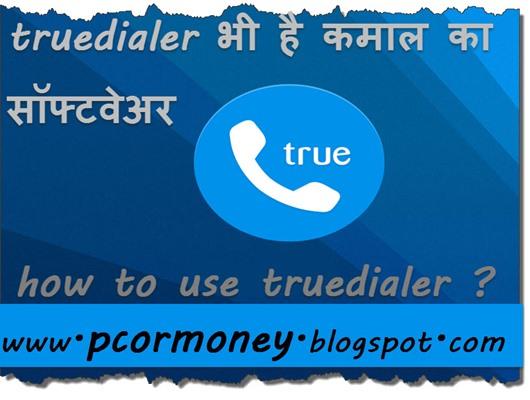 truedialer kya hai, truedialer ki puri jankari hindi me, what is truedialer and how to use truedialer-pcormoney.blogspot.com