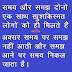इस बैंक में आप के लिए 86,400 रूपये जमा है | Fact Of Life In Hindi