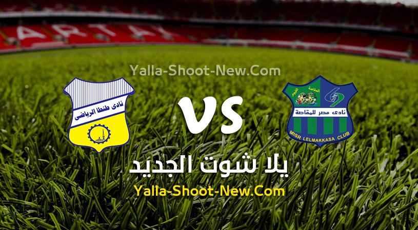 مباراة مصر المقاصة وطنطا