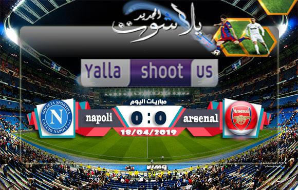 نتيجة مباراة آرسنال ونابولي اليوم 18-04-2019 الدوري الأوروبي