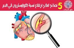 5 نصائح لعلاج ارتفاع نسبة الكوليسترول في الدم