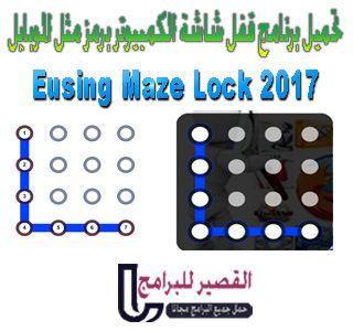 Eusing Maze Lock 2017