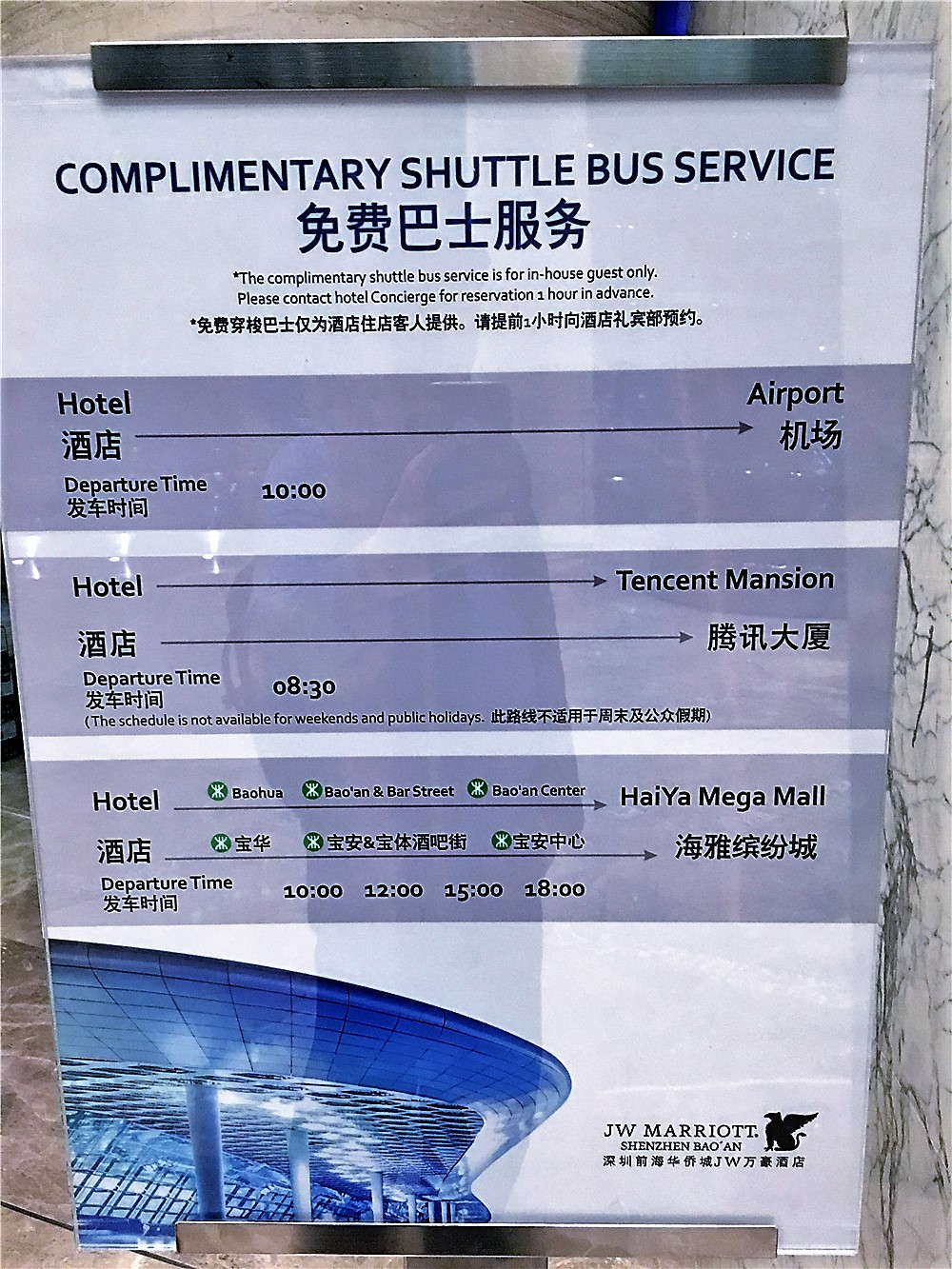 深圳前海華僑城JW萬豪酒店(JW Marriott Hotel Shenzhen Bao'an)-免費巴士時間表