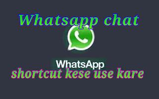 Whatsapp chat shortcut kese use kare 1