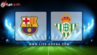 مشاهدة مباراة برشلونة وريال بيتيس بث مباشر 17-03-2019 الدوري الاسباني