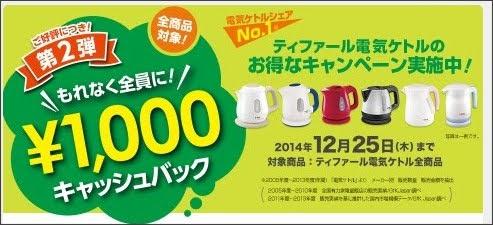 http://www.club.t-fal.co.jp/campaign/kt2/