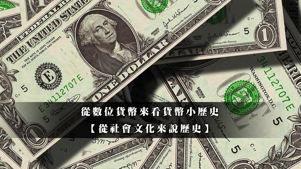 數位加密貨幣,貨幣,比特幣,蘇美人,呂底亞人,西班牙銀元,紙幣,美元,布雷頓森林協定,史密森協定,英鎊,圖靈,