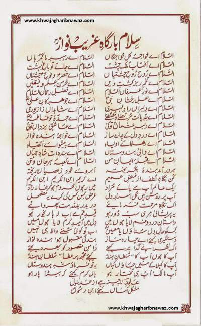 salam, greeting, poetry on sarkar khwaja moinuddin hasan chishti r.a, ata e rasool, tomb