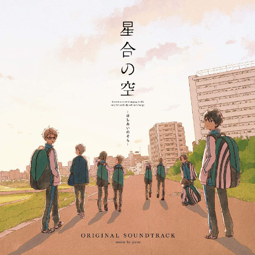 Jizue - Hoshiai no Sora Original Soundtrack [FLAC   MP3 320 / CD]