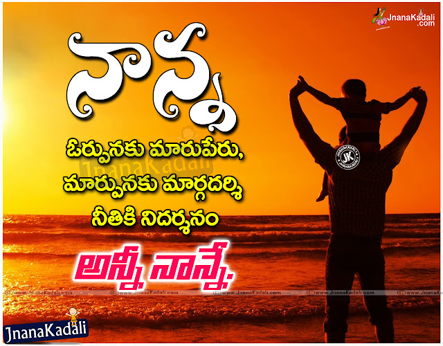 Here is a Telugu Language Father Messages for Daughter, Father Cool Quotes in Telugu Language, father Quotes Pictures and Nice Images online, Beautiful father Quotations online, New Telugu Nanna Kavithau Pictures, I Love You Daddy Telugu Quotes.