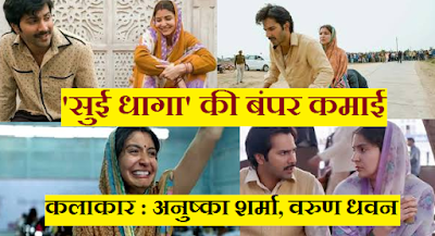 Latest Movie, Sui Dhaaga