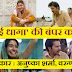 Sui Dhaaga Box Office Collection Day 4 | Latest Movie
