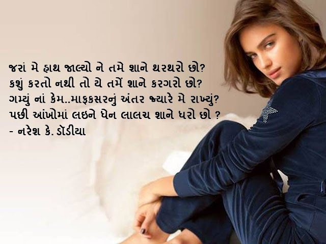 जरां मे हाथ जाल्यो ने तमे शाने थरथरो छो? Gujarati Muktak By Naresh K. Dodia