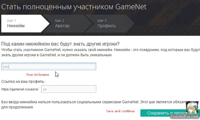 How to register on gamenet.ru