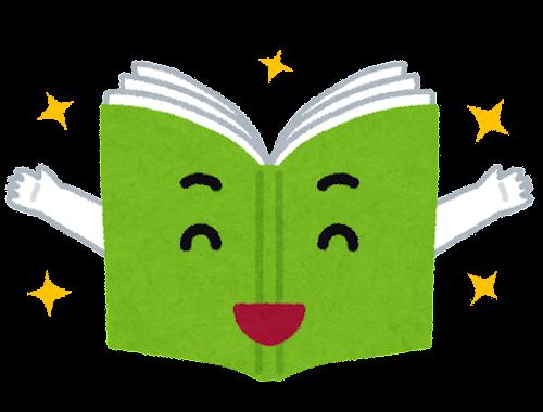 ピカピカの本のキャラクター