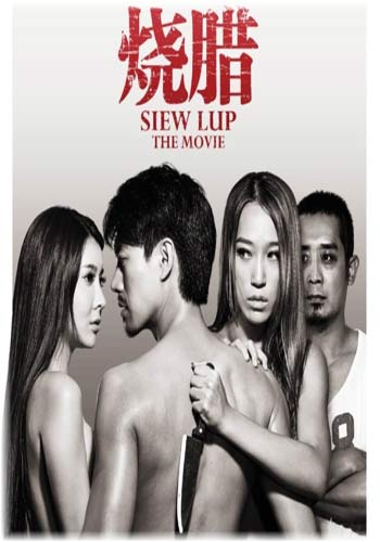 18+ Siew Lup 2017 Adult Movie Poster