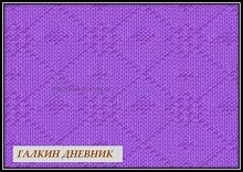 vyazaniespicami uzorispicami shemauzora knitting 針織 针织 編み物 (1).jpg