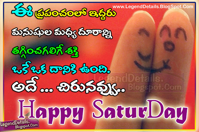 Happy Saturday Quotes Images in Telugu, Saturday good morning wishes in telugu with hd images, Beautiful saturday Telugu images with smile quotes, Telugu happy saturday quotes images, happy quotes in Telugu, happy saturday quotes and sayings in Telugu font, Telugu happy saturday messages, happy saturday tumblr, funny saturday pictures quotes in Telugu, Telugu happy saturday hd images, Telugu happy saturday photos,messages and sms for facebook,Telugu happy saturday images for Whatsapp.