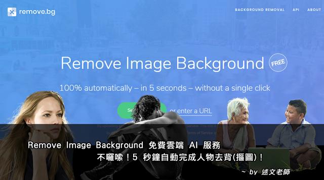 Remove Image Background 免費雲端 AI 服務,不囉嗦!5 秒鐘自動完成人物去背(摳圖)!
