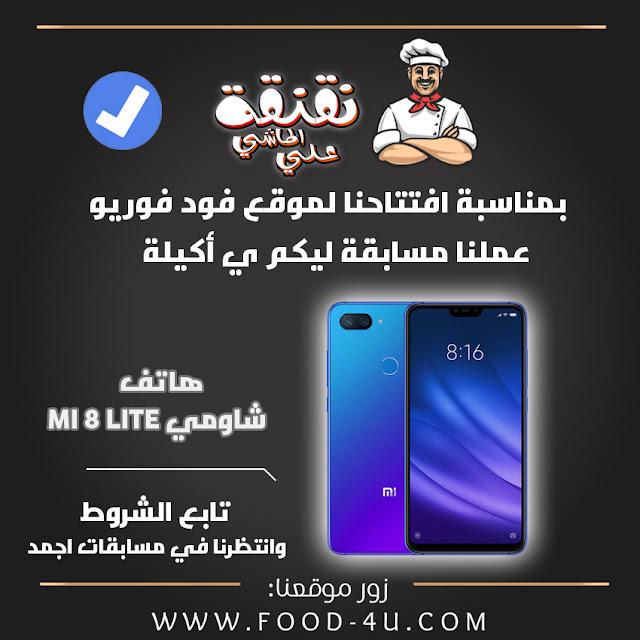 أقوي مسابقة لجيش الأكيلة علي هاتف شاومي MI 8 Lite