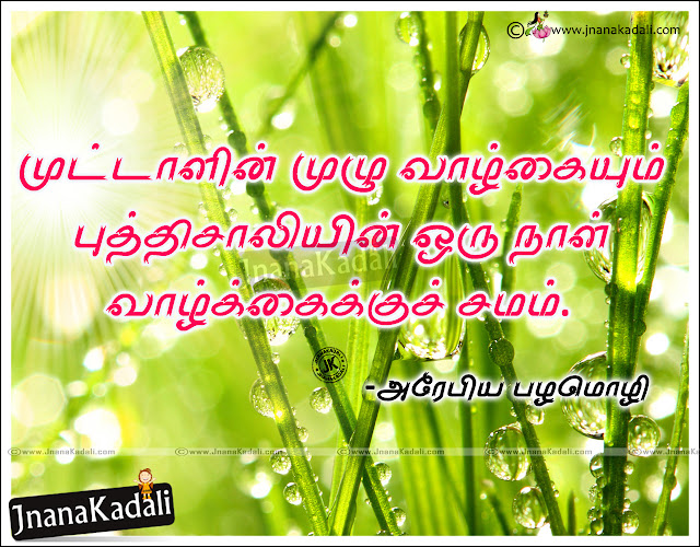 Tamil Motivational And Inspirational Kavithai, Quotes And Poems About Motivation And Inspiration In Tamil,Nambikai Matrum Thannambikai Kavithaigal,Heart Touching Tamil Inspirational Quotes,Most Beautiful Tamil Motivational Quotes,Tamil Motivational Quotes Images Pictures,Tamil Motivational Quotes For Students Images,Best Motivational Quotes In Tamil Font,Positive Thinking Quotes In Tamil,Inspirational Quotes In Tamil Language,Motivational Quotes On Success In Tamil,tamil quotes in tamil language,tamil quotes in one line,swami vivekananda quotes tamil,tamil motivational quotes for success,life quotes in tamil with images,tamil quotes in tamil font,inspirational quotes in tamil language,tamil quotes for whatsapp