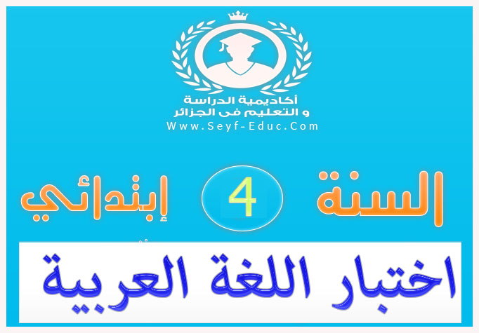 اختبار لمادة اللغة العربية للفصل الأول للسنة الرابعة ابتدائي