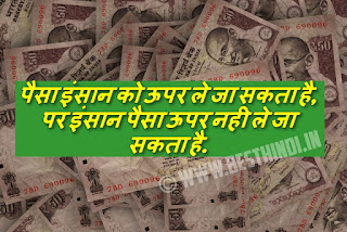 money quotes in hindi, paisa quotes hindi
