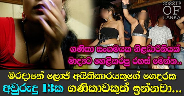 Gossip Lanka News Story Part -3 - Prostitute talks to the media about her life story