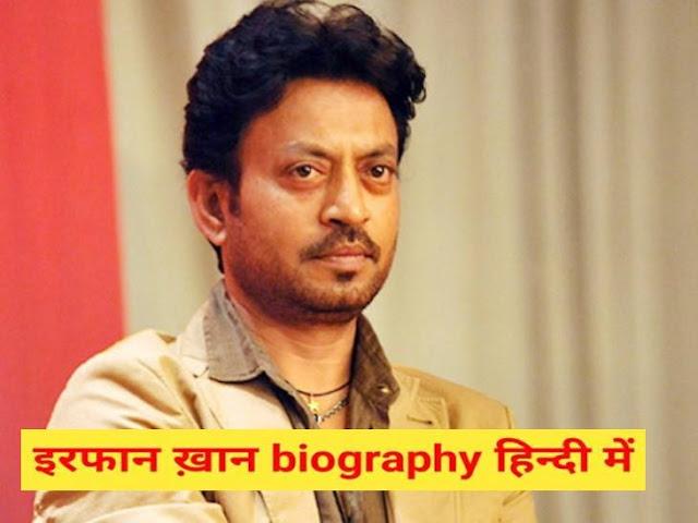 Irrfan Khan Biography In Hindi