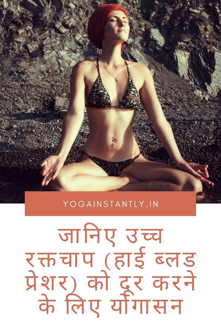 उच्च रक्तचाप (हाई बीपी) के लिए योग | Yoga For High BP in Hindi