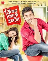 Ki Kore Toke Bolbo (2016) Bengali Movies Download 300mb HD MP4 MKV