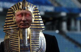 2018 стал годом рождения фараона