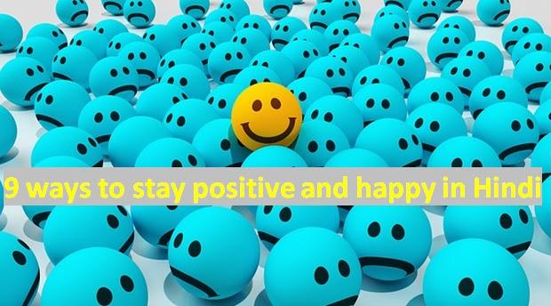 9 ways to stay positive and happy in Hindi  / सकारात्मक और खुश रहने के 9 आसान तरीके
