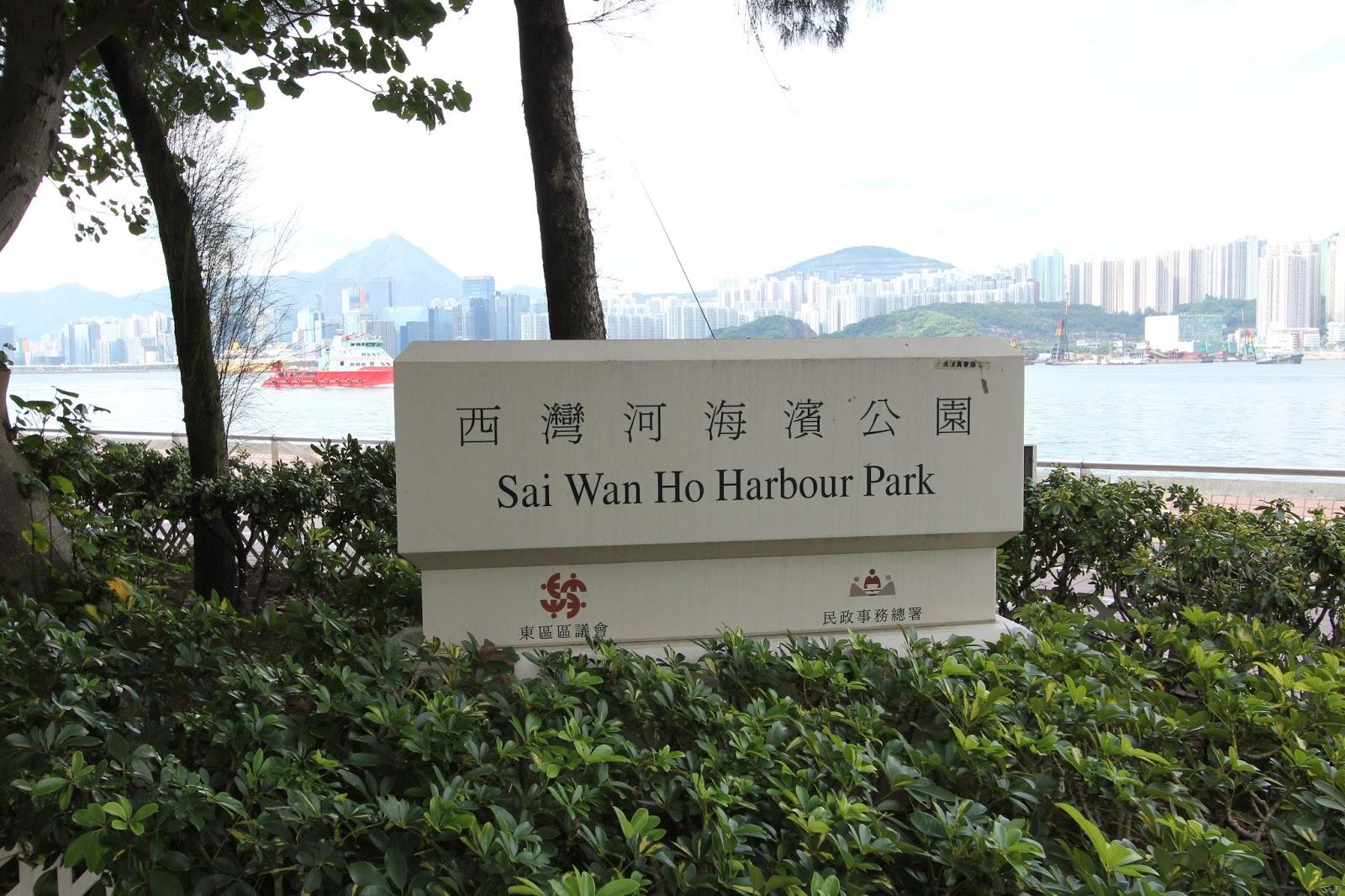 香港.足跡 - HK Geographic Footprint: 鰂魚涌海濱長廊