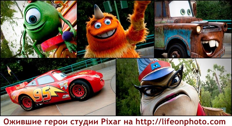 Ожившие герои мультфильмов студии Pixar.