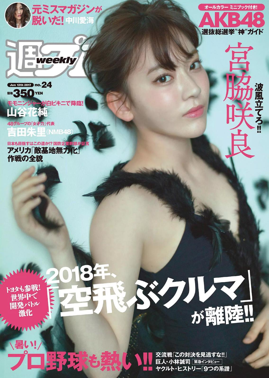 Miyawaki Sakura 宮脇咲良 HKT48, Weekly Playboy 2017.06.12 No.24 (週刊プレイボーイ 2017年24号)