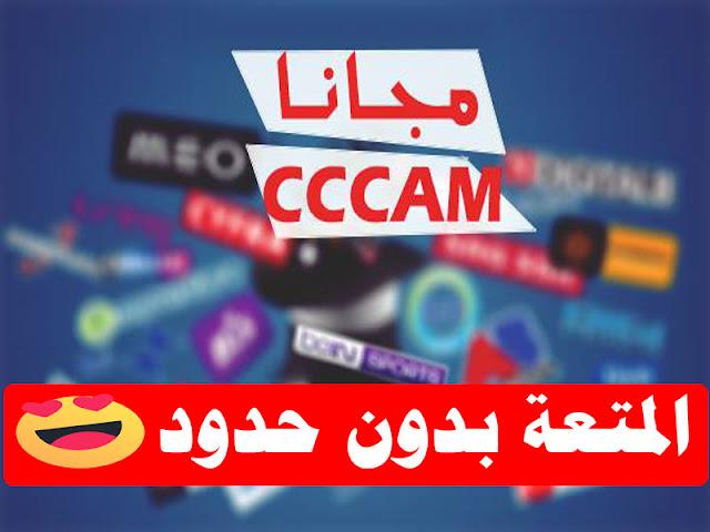 سيرفر سيسكام خيالي للمباريات السهرة لليوم 05 - 12 - 2018 Cccam
