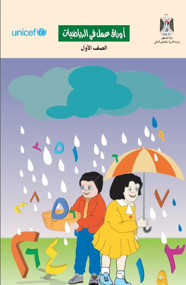 كتاب الاشراف التربوي راتب السعود pdf