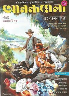 Anandamela 20 December 2015 - Bangla Magazine Pdf, আনন্দমেলা ২০ ডিসেম্বর ২০১৫ - বাংলা ম্যাগাজিন Anandamela 20 December 2015 - Bangla Magazine Pdf, bangla pdf, bengali pdf download