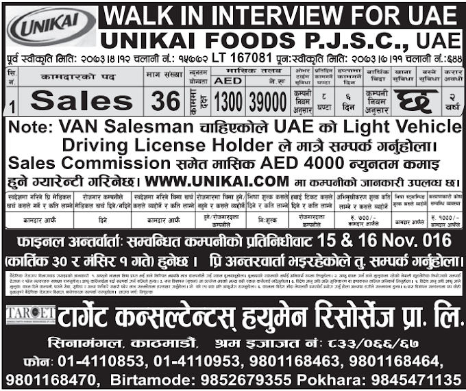 Free Visa, Free Ticket Jobs For Nepali In U.A.E. Salary- Rs.39,000/